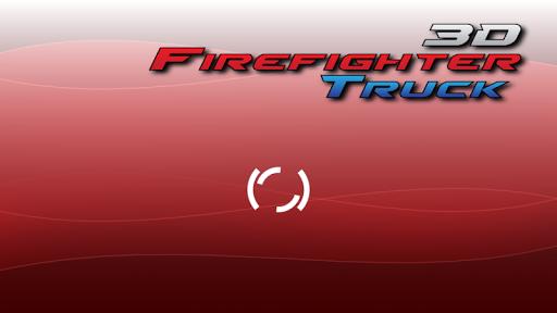 消防トラック3D