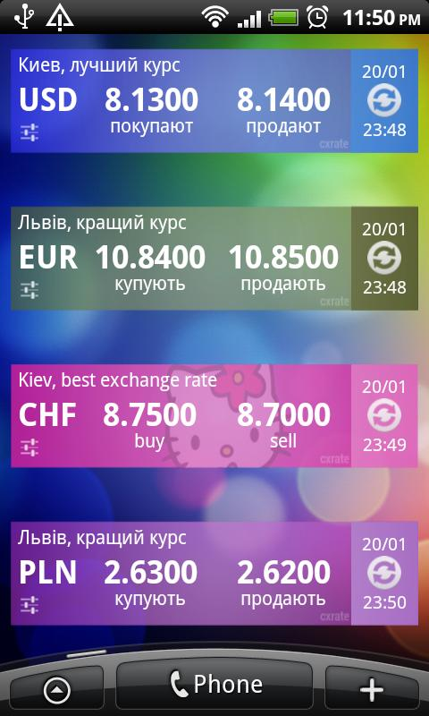 Exchange Rates in Ukraine - screenshot