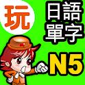玩日語單字:一玩搞定!用遊戲戰勝日語能力試N5單詞