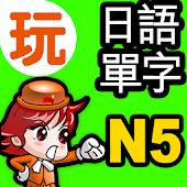 玩日語單字:一玩搞定!用遊戲戰勝日語能力試N5單詞-發聲版