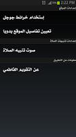Screenshot of Fatimid Cal