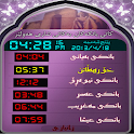 Prayer Times – Erbil logo