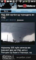 Screenshot of Прес@Мобиле