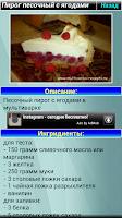 Screenshot of Рецепты мультиварка