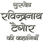 Rabindranath Tagore in Hindi icon