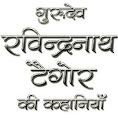 Rabindranath Tagore in Hindi