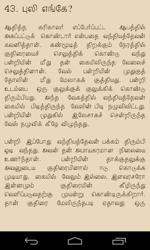 Ponniyin Selvan Kalki Tamil