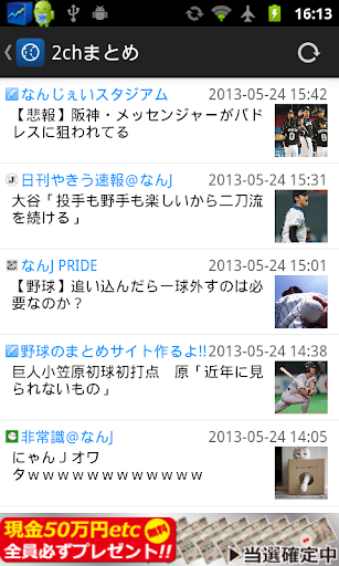 免費運動App|プロ野球ニュース速報|阿達玩APP