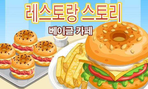 레스토랑 스토리: 베이글 카페