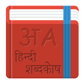 Dictionary - English to Hindi