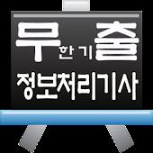 자격증 시험 기출 문제 풀이- 정보처리기사