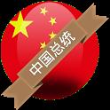中国总统 icon