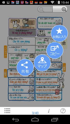 無料旅游Appの指さし会話 ベトナム ベトナム語 touch&talk|記事Game