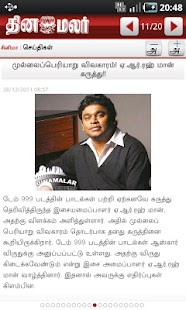 Dinamalar for Phones - screenshot thumbnail