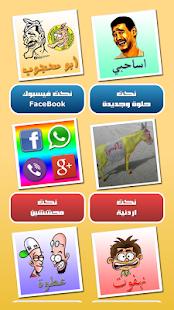 玩免費娛樂APP|下載نكت ليوم النكت 3.2 app不用錢|硬是要APP