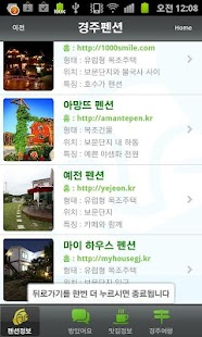 Gyeongju Restaurants - screenshot thumbnail