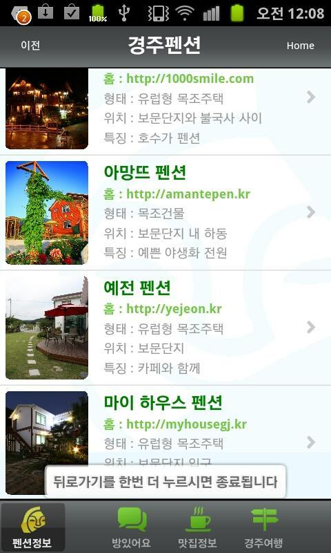 Gyeongju Restaurants - screenshot