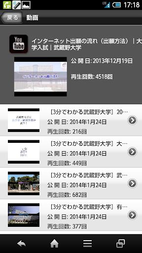 玩免費教育APP|下載武蔵野大学 受験生向けアプリ app不用錢|硬是要APP