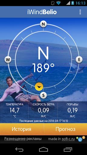 iWind - Ветер и температура