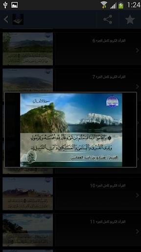 القرآن الكريم تلاوة الصوت