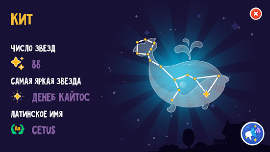 Star Walk Астрономия для детей Screenshot