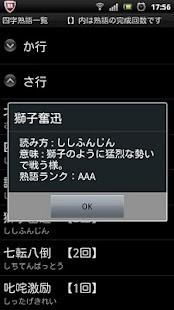 四字熟語パネルゲーム 漢字タッチ4x4- screenshot thumbnail