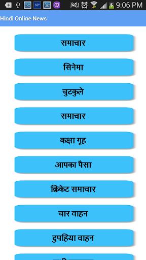 Hindi Online News