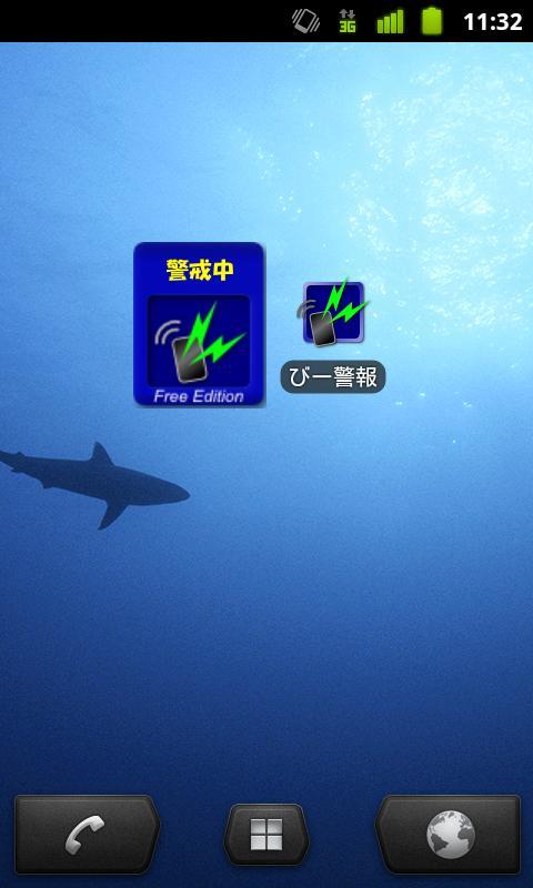びー警報(防犯ブザーウィジェット)- スクリーンショット