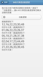 玩免費工具APP 下載6/49大樂透自動選號 app不用錢 硬是要APP