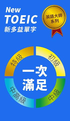 商務應用- 行動企業App - Apple (台灣)