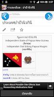 Screenshot of รอบรู้ ชาติ ทั่วโลก
