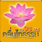 คลื่นไทธรรม วิทยุพระพุทธศาสนา icon