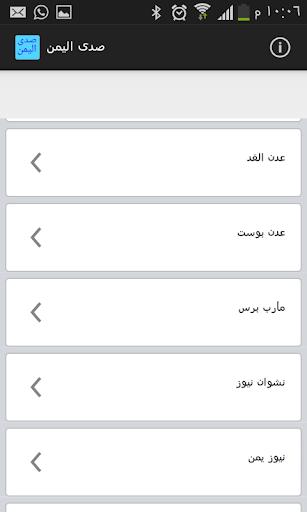 صدى اليمن اخبار اليمن