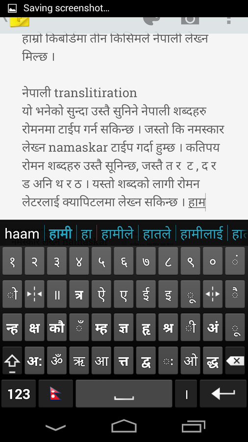 Hamro Nepali Keyboard Android Apps On Google Play