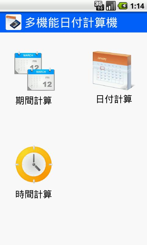 多機能日付計算機- screenshot