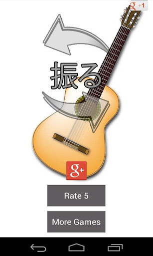 アコースティックギターの音シェイク