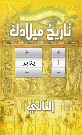 اعرف برجك الفرعوني