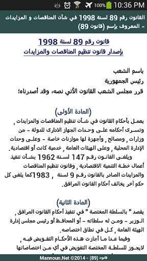 قانون 89 مناقصات ومزايدات مصر