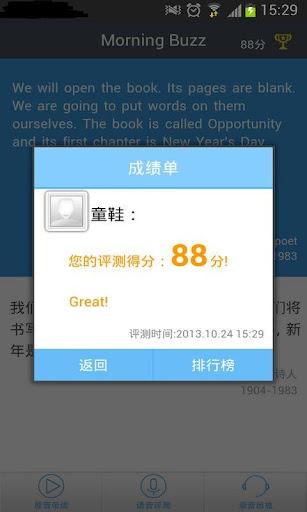 【免費教育App】听说无忧-大学英语四级专版-APP點子