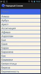 Народный Сонник