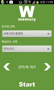 (Lite)단어학습기(WordMemory) - 일본어 - screenshot thumbnail