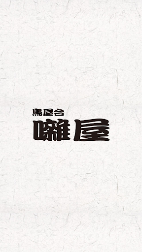 鳥屋台 囃屋 福島店公式アプリ