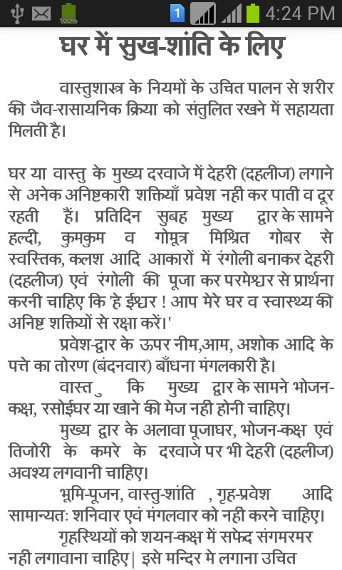 Vastu Shastra For Bedroom In Marathi Memsaheb Net. Vastu Shastra Tips For Bedroom In Hindi   Centerfordemocracy org
