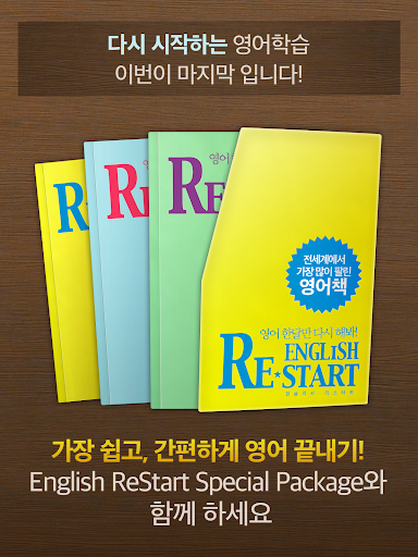 English ReStart 패키지 태블릿용