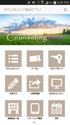 カウンセリング総合アプリ