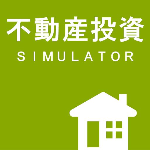 商業必備App|不動産投資シミュレータ LOGO-綠色工廠好玩App