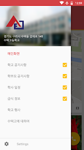 수택고등학교- screenshot thumbnail
