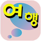 Yuharam Korea Travel App!