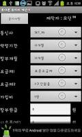 Screenshot of 휴대폰 유지비 계산기