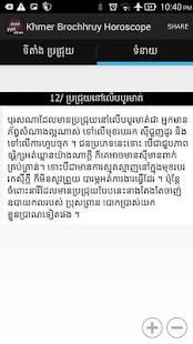 Lastest Khmer Brochhruy Horoscope APK for Android